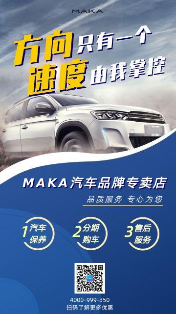 汽车4S店企业宣传手机海报