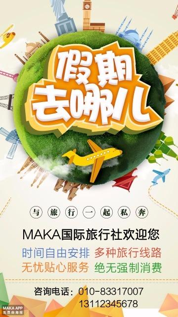 黄色旅行社旅行团出游旅游宣传海报
