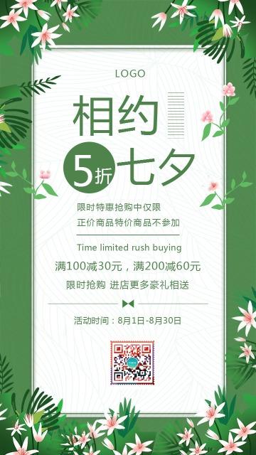 唯美浪漫七夕情人节通用新品上架打折促销活动海报模板