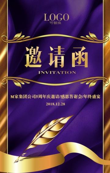 高端快闪紫金羽毛邀请函炫酷答谢周年庆年终盛典新品发布