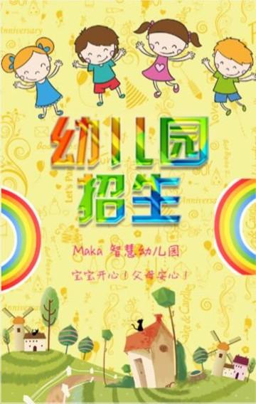 春季季幼儿园招生宣传册/招生模板/幼儿园暑假培训版招生宣传册