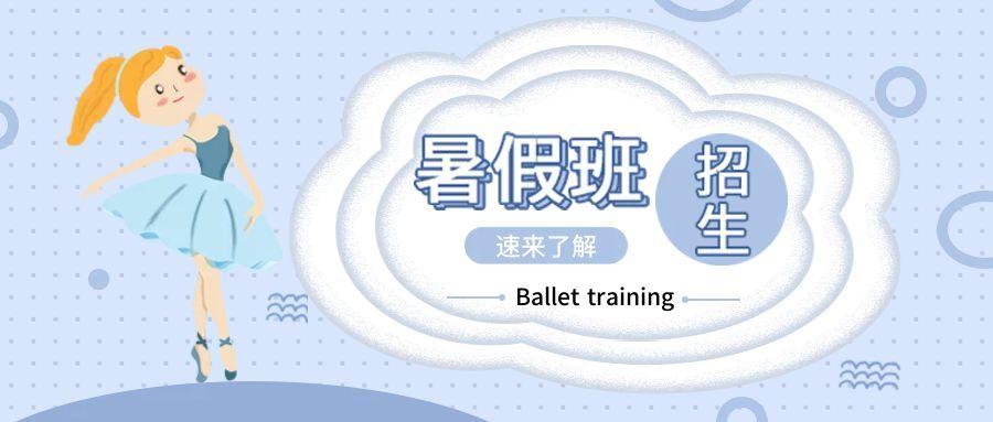 芭蕾兴趣班招生公众号首图