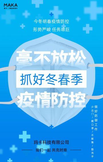 蓝色简约冬季防疫防控指南防疫手册翻页H5