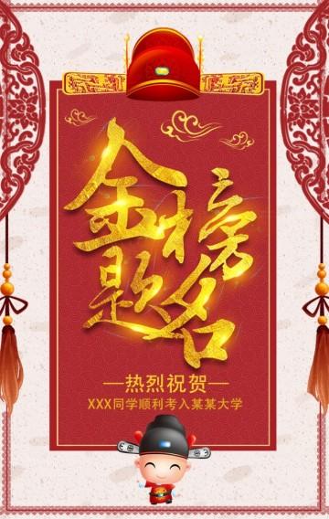 中国风金榜题名中考高考喜报H5