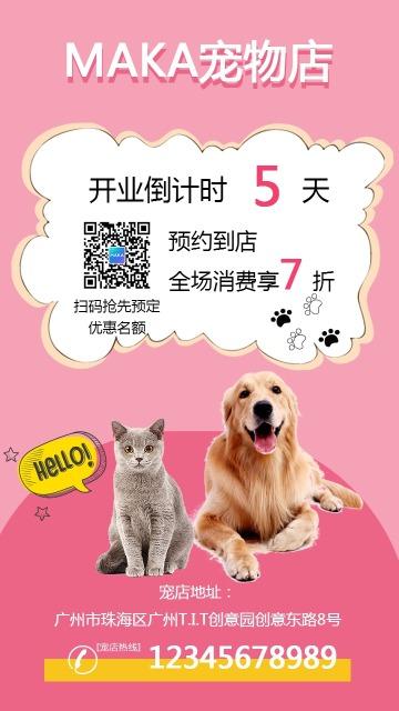 粉色简约可爱宠物店开业倒计时促销海报