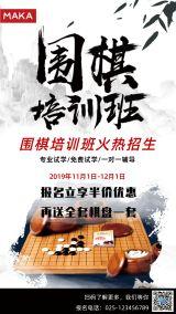中国风水墨风格围棋培训班兴趣班火热招生海报