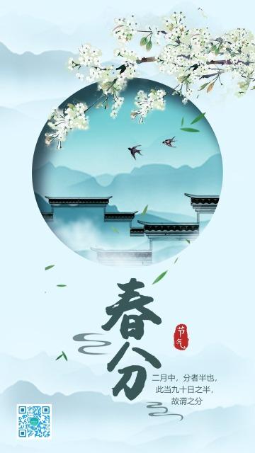 简约风格二十四节气春分宣传海报