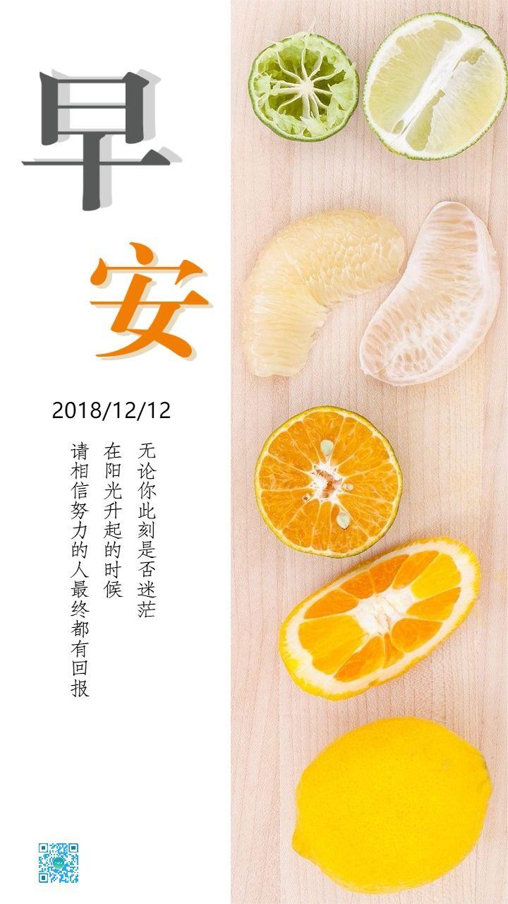 小清新早安微商励志海报/心情语录/水果/柠檬/橙/柑橘