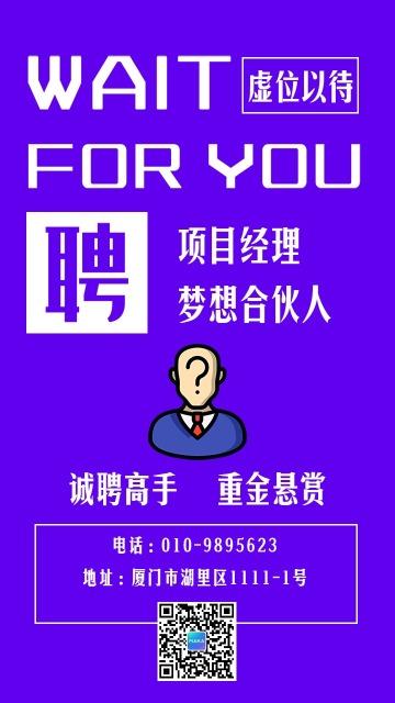 紫色扁平人才招聘手机海报