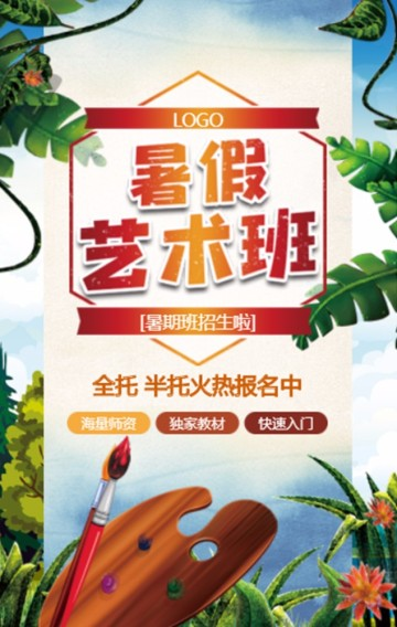 清新文艺暑假艺术班培训班招生教育培训宣传H5模板