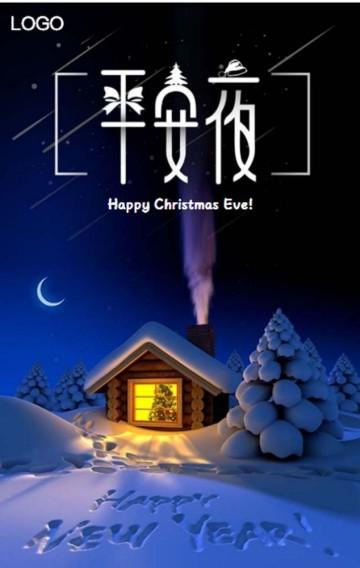平安夜雪景节日贺卡/圣诞节平安夜集团企业个人送祝福