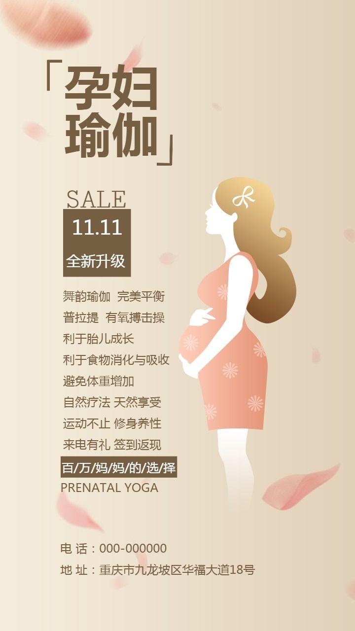孕妇瑜伽招生/瑜伽减肥