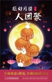 中秋节-促销信息-节日祝福-商业活动