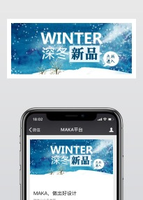 冬天冬季产品推广产品上新公众号封面头图
