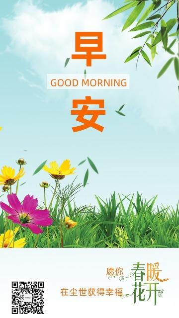 春暖花开早安日签问候海报