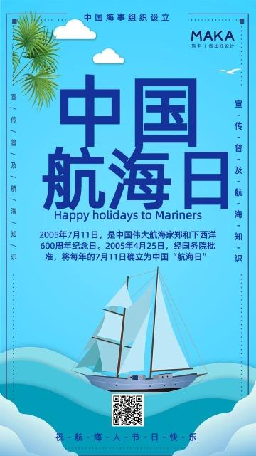 蓝色卡通国际航海日节日宣传手机海报