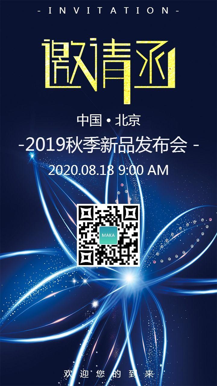 高端大气会议邀请函峰会邀请新品发布会手机海报