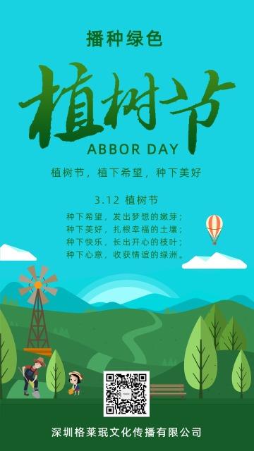 2020植树节宣传推广海报模板
