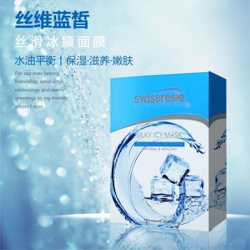 清新简约百货零售个人护理补水保湿面膜促销电商主图