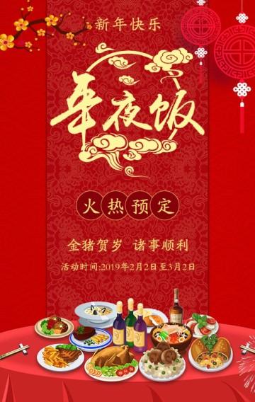 红色喜庆中国风春节除夕夜年夜饭火爆预定H5