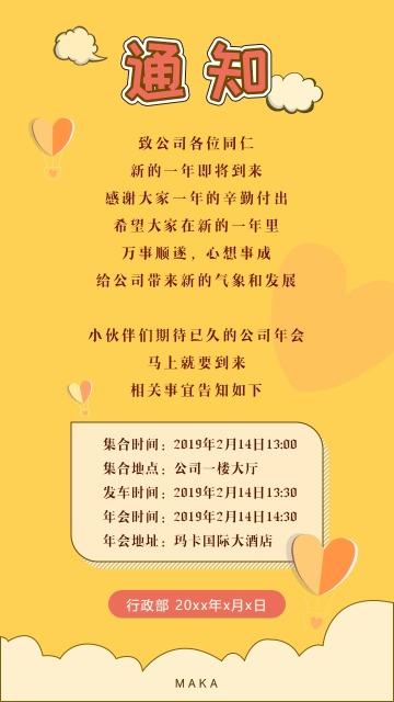 卡通风HR人力行政通知公司年会庆典海报