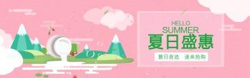 夏日盛宴卡通简约大气互联网各行业个护日化促销宣传特卖电商banner