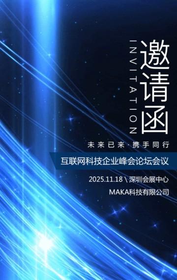 蓝色互联网商务科技峰会会议邀请函企业宣传H5