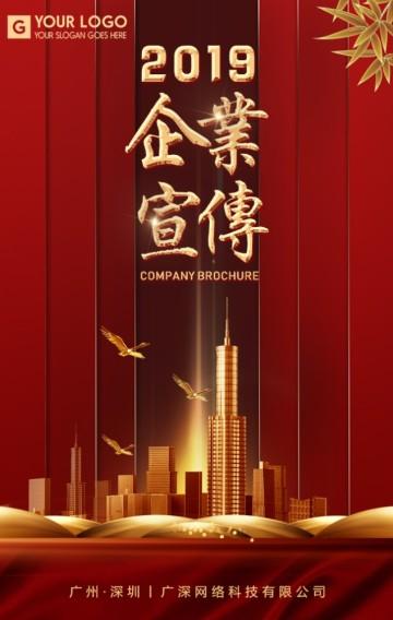红金色大气公司企业文化宣传手册H5