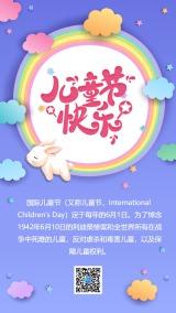卡通风六一儿童节节日贺卡