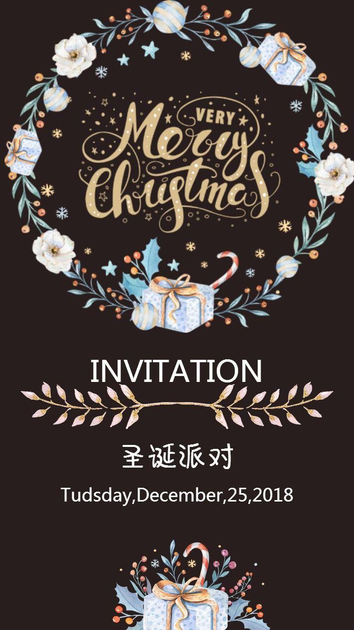 圣诞派对海报