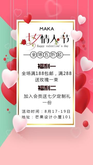 浪漫清新简约风七夕情人节商家店铺促销推广通用海报模板