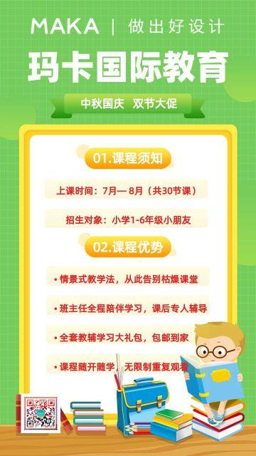 草绿色简约风教育培训中秋国庆促销宣传海报