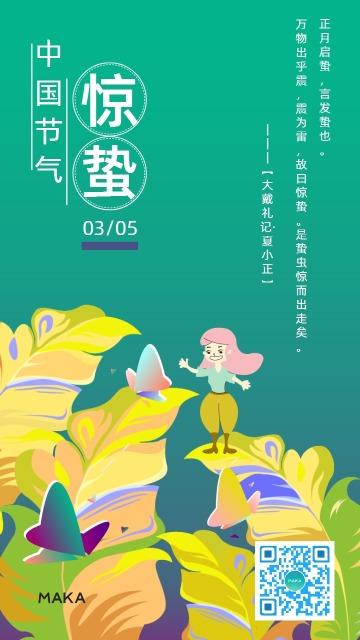 【清新插画风】节气淡雅文艺心情日签打卡宣传海报