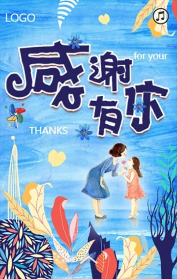 感恩节 感谢有你 温馨 插画风 模板