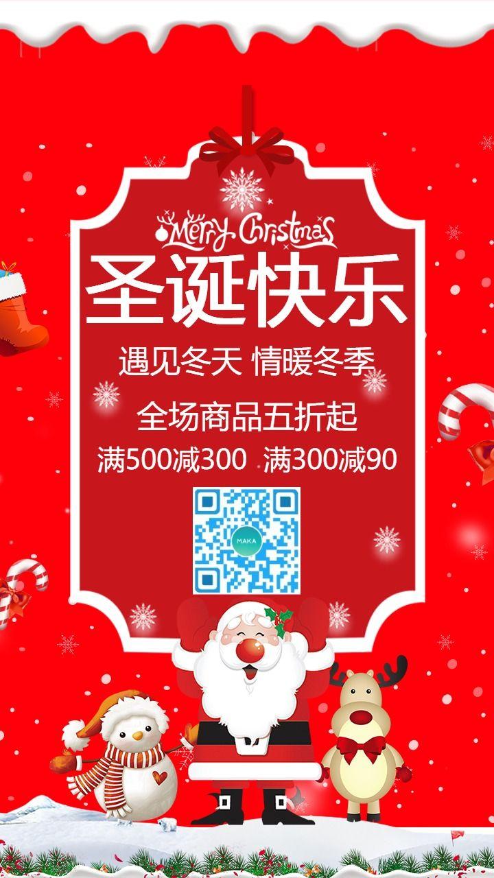 大气卡通时尚圣诞节产品推广促销