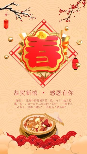 怀旧中国风公司新春祝福贺卡