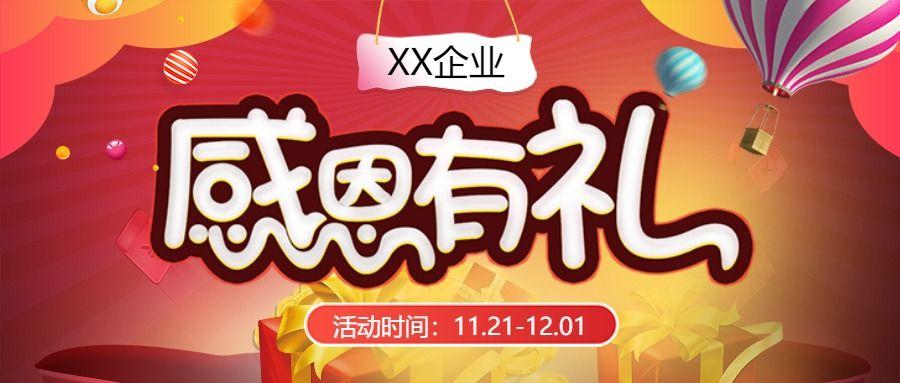 感恩节 公众号封面头图