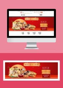 特卖简约大气互联网各行业宣传促销电商banner