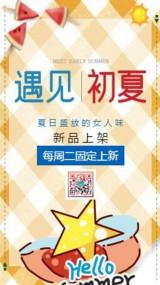 黄色清新文艺店铺夏季促销活动 店铺新品上新促销活动宣传视频