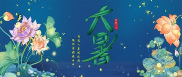 中国风文艺清新蓝色大暑文化宣传微信公众号封面--头条