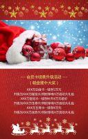 红色高端大气圣诞狂欢活动宣传翻页H5