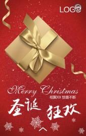 高端大气圣诞狂欢活动宣传