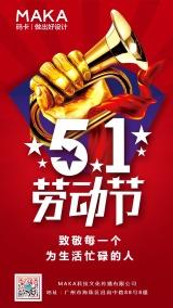 酷炫五一劳动节励志日签祝福海报