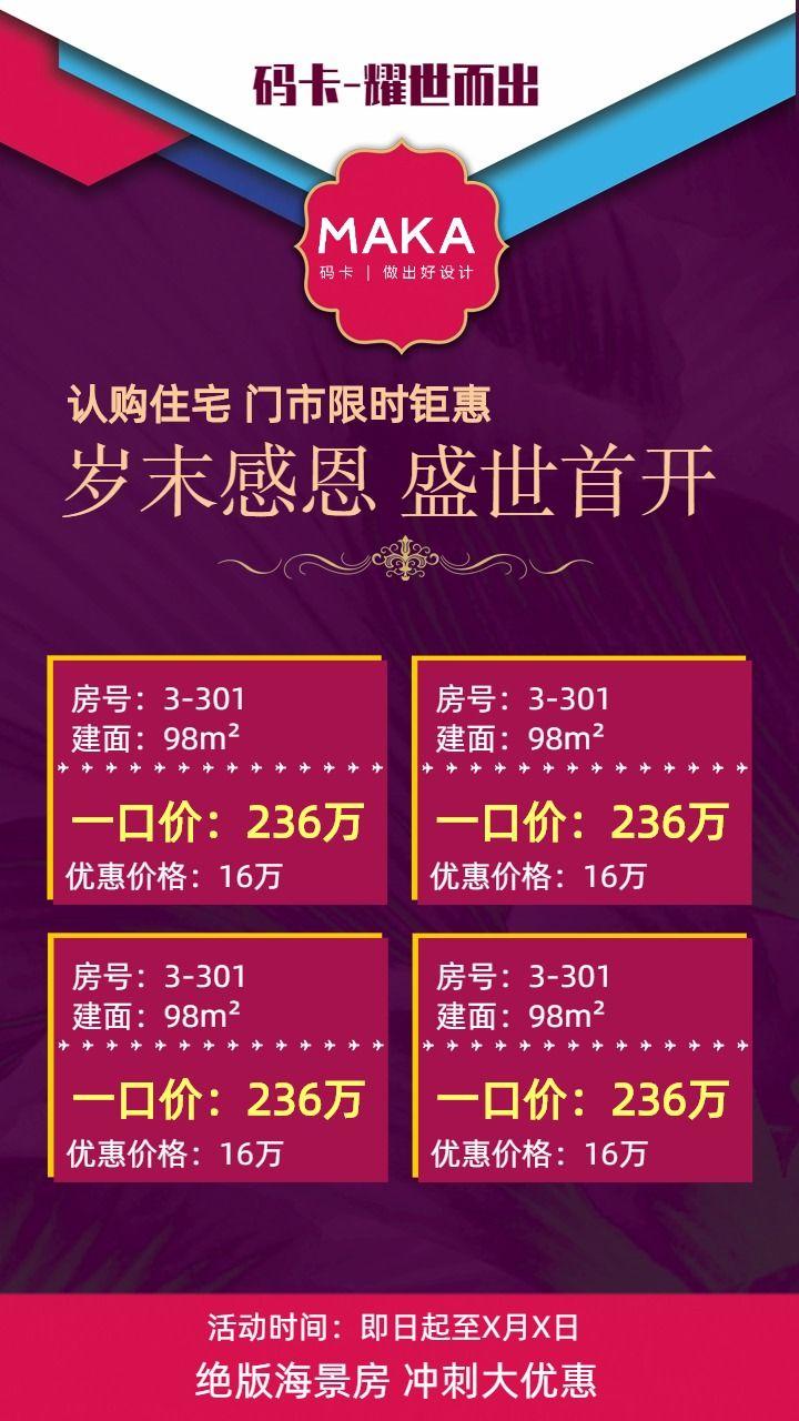 紫色促销房地产价格推销海报总价优惠价格标识手机海报