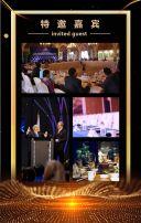 黑金高端大气企业金融会议活动高峰论坛年会邀请函