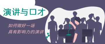 演讲口才比赛培训讲台表演能力职场干货技巧分享紫色卡通人物微信公众号封面大图通用