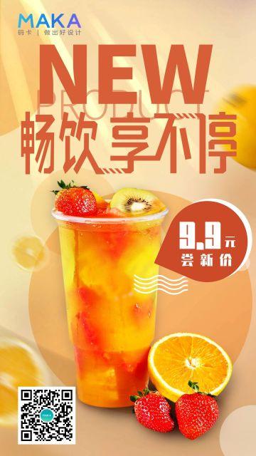 果汁饮品产品促销宣传海报
