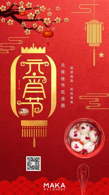 红色喜庆中国风元宵节闹元宵活动节日海报