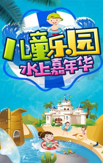 暑假水上乐园游泳宣传活动模板