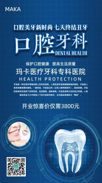 简约大气蓝色口腔牙科医院开业酬宾活动宣传手机海报模版